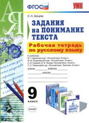 Зайцева О.Н. Рабочая тетрадь по русскому языку. Задания на понимание текста. 9 класс
