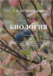 Пучковский С.В. Биология