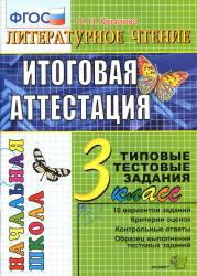 Крылова О.Н. Литературное чтение. Итоговая аттестация. 3 класс. Типовые тестовые задания