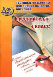 Растегаева О.Д. Русский язык. 4 класс. Тестовые материалы для оценки качества обучения