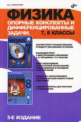 Куперштейн Ю.С. Физика. Опорные конспекты и дифференцированные задачи. 7, 8 классы