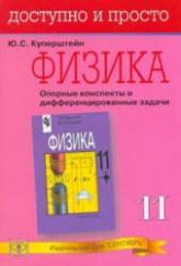 Куперштейн Ю.С. Физика. Опорные конспекты и дифференцированные задачи. 11 класс