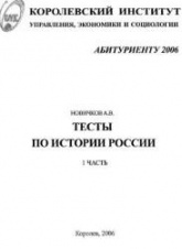 Новичков А.В. Тесты по истории России для абитуриентов