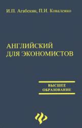 Агабекян И.П., Коваленко П.И. Английский язык для экономистов