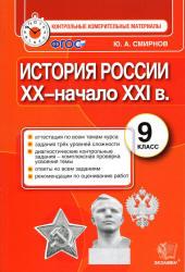 Смирнов Ю.А. История России. 9 класс. Контрольные измерительные материалы