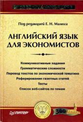 Малюга Е.Н., Ваванова Н.В. и др. Английский язык для экономистов