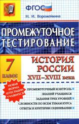 Ворожейкина Н.И. История россии XVII-XVIII века. 7 класс. Промежуточное тестирование