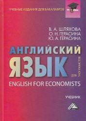 Шляхова В.А., Герасина О.Н. и др. Английский язык для экономистов
