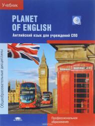 Безкоровайная Г.Т. и др. Planet of English. Учебник английского языка