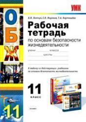 Латчук В.Н. и др. Рабочая тетрадь по основам безопасности жизнедеятельности для 11 класса