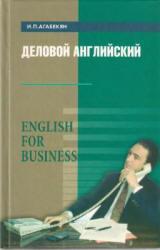 Агабекян И.П. Деловой английский. English for Business