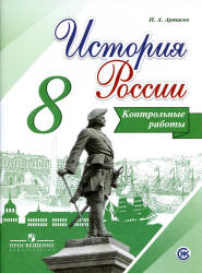 Артасов И.А. История России. 8 класс. Контрольные работы