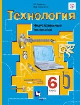 В. Д. Симоненко. Технология. Индустриальные технологии. 6 класс