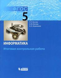 Босова Л.Л. и др. Информатика. 5 класс. Итоговая контрольная работа