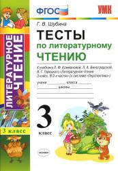 Шубина Г.В. Тесты по литературному чтению. 3 класс. К учебнику Климановой Л.Ф. и др. ('Перспектива')