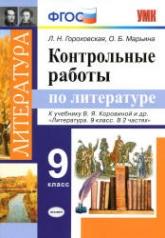 Гороховская Л.Н. и др. Контрольные работы по литературе. 9 класс