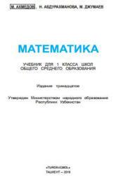 Ахмедов М. и др. Математика. 1 класс
