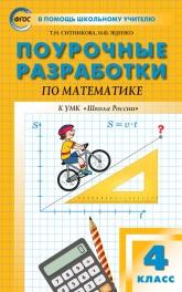 Моро М.И. и др. Математика. 4 класс. Поурочные планы к учебнику
