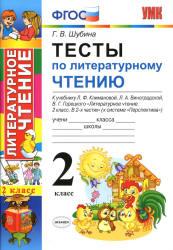 Шубина Г.В. Тесты по литературному чтению. 2 класс. К учебнику Климановой Л.Ф. и др. ('Перспектива')