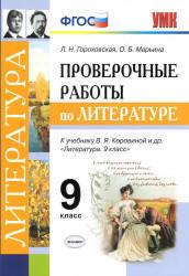 Гороховская Л.Н. и др. Проверочные работы по литературе. 9 класс