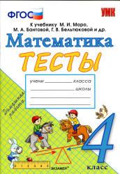 Погорелова Н.Ю. Тесты по математике. 4 класс. К учебнику Моро М.И. и др.