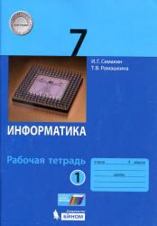 Семакин И.Г., Ромашкина Т.В. Информатика. 7 класс. Рабочая тетрадь в 2 частях