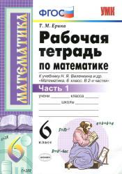 Ерина Т.М. Математика. 6 класс. Рабочая тетрадь в 2 частях к учебнику Виленкина Н.Я. и др.