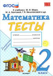 Погорелова Н.Ю. Тесты по математике. 2 класс. К учебнику Моро М.И. и др.