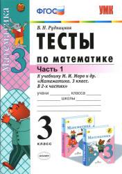 Моро М.И. и др. Рудницкая В.Н. Тесты по математике. 3 класс. В 2 частях. К учебнику