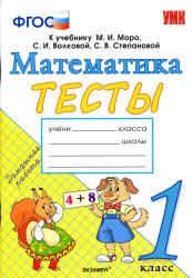 Погорелова Н.Ю. Тесты по математике. 1 класс. К учебнику Моро М.И. и др.
