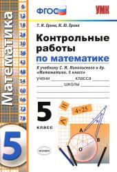 Ерина Т.М., Ерина М.Ю. Контрольные работы по математике. 5 класс. К учебнику С.М. Никольского и др.
