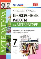 Гороховская Л.Н. и др. Проверочные работы по литературе. 7 класс