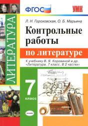 Гороховская Л.Н. и др. Контрольные работы по литературе. 7 класс