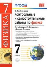 Перышкина А.В., Громцева О.И. Контрольные и самостоятельные работы по физике. 7 класс к учебнику