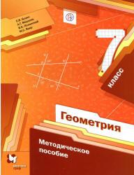 Буцко Е.В. и др. Геометрия. 7 класс. Методическое пособие
