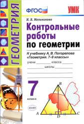 Мельникова Н.Б. Контрольные работы по геометрии. 7 класс: к учебнику Погорелова А.В.