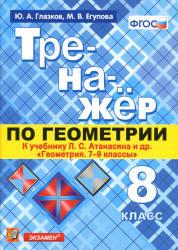 Глазков Ю.А., Егупова М.В. Тренажёр по геометрии. 8 класс. К учебнику Л.С. Атанасяна 'Геометрия. 7-9 классы'