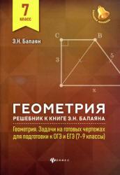 Балаян Э.Н. Геометрия. 7 класс. Решебник к книге 'Геометрия. Задачи на готовых чертежах.'