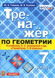 Глазков Ю.А., Егупова М.В. Тренажёр по геометрии. 7 класс. К учебнику Л.С. Атанасяна 'Геометрия. 7-9 классы'