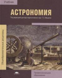 Алексеева Е.В. и др. Под ред. Фещенко Т.С. Астрономия
