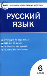Ладыженской, Разумовской. Русский язык. 6 класс. КИМы к учебникам