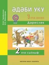 Сивоглазов В.И., Агафонова И.Б., Захарова Е.Т. ?д?би уку (Литературное чтение)  Учебник  2 класс в двух частях -