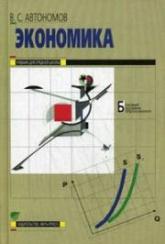 Автономов В.С. Экономика. 10-11 классы. Базовый курс