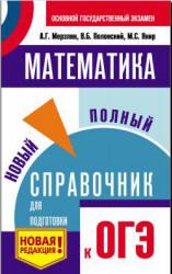 Мерзляк А.Г., Полонский В.Б., Якир М.С. ОГЭ. Математика. Новый полный справочник