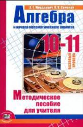 Мордкович А.Г., Семенов П.В. Алгебра и начала математического анализа. 10-11 классы (базовый уровень). Методическое пособие для учителя
