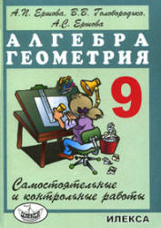 Ершова А.П., Голобородько В.В. Самостоятельные и контрольные работы по алгебре и геометрии для 9 класса