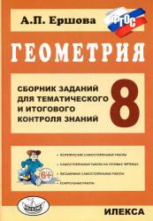 Ершова А.П. Геометрия. 8 класс. Сборник заданий для тематического и итогового контроля знаний