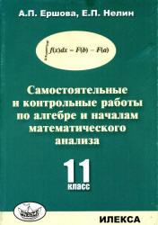 Ершова А.П., Нелин Е.П. Самостоятельные и контрольные работы по алгебре и началам математического анализа для 11 класса