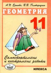 Ершова А.П., Голобородько В.В. Самостоятельные и контрольные работы по геометрии для 11 класса