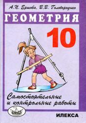 Ершова А.П., Голобородько В.В. Самостоятельные и контрольные работы по геометрии для 10 класса